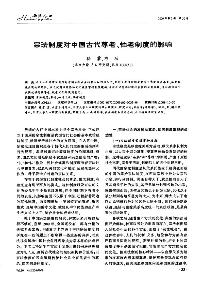 宗法制度对中国古代尊老恤老制度的影响.pdf