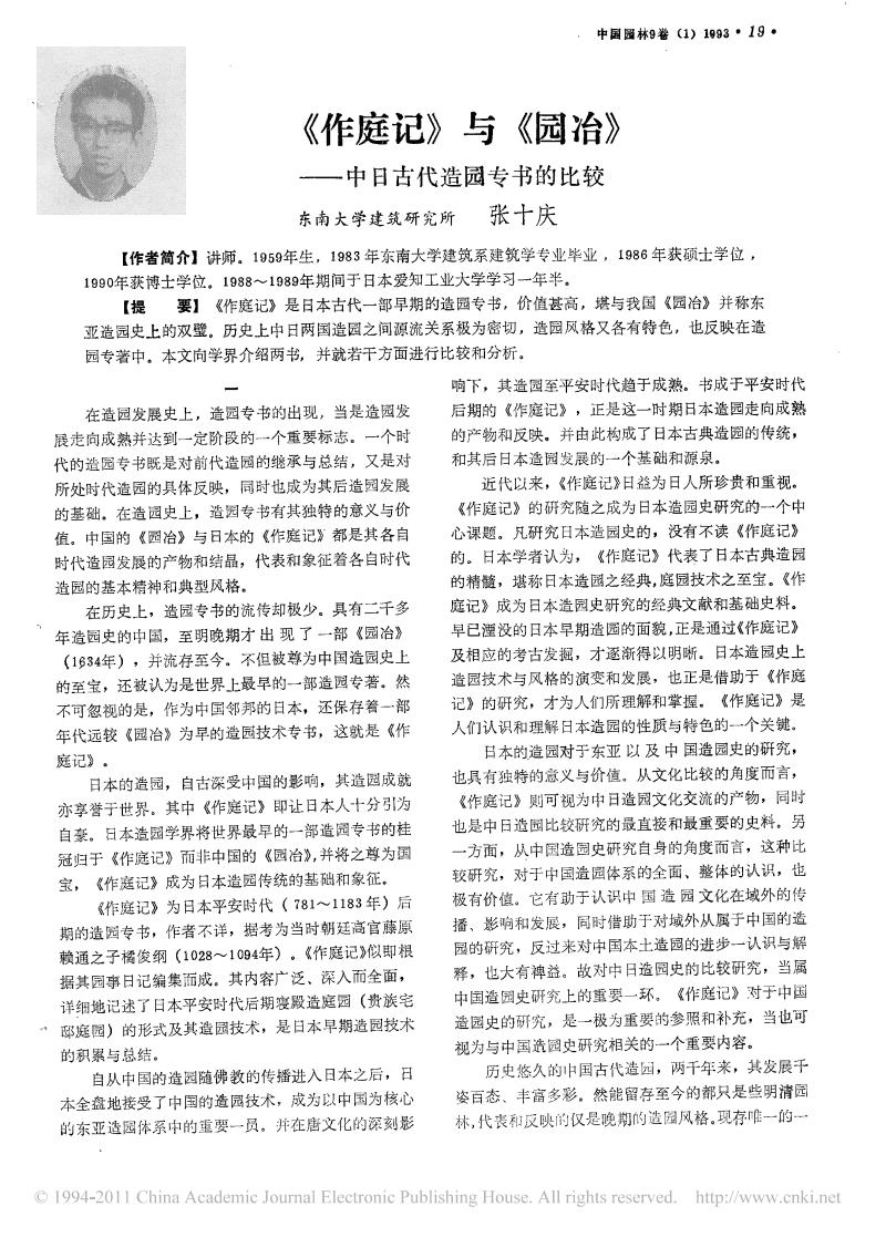 作庭记与园冶中日古代造园专书的比较.pdf