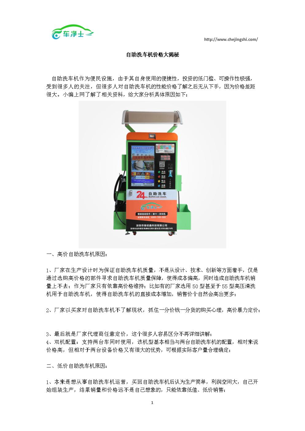 自助洗车机价格大揭秘.doc