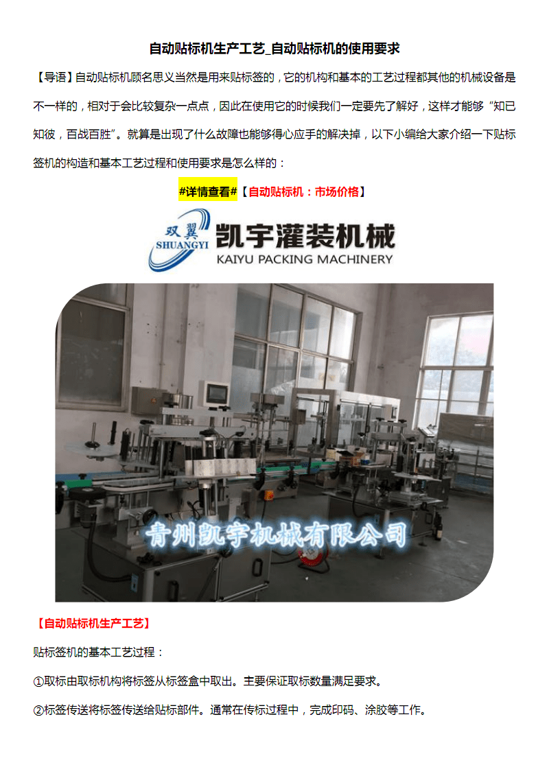 自动贴标机生产工艺自动贴标机的使用要求.pdf