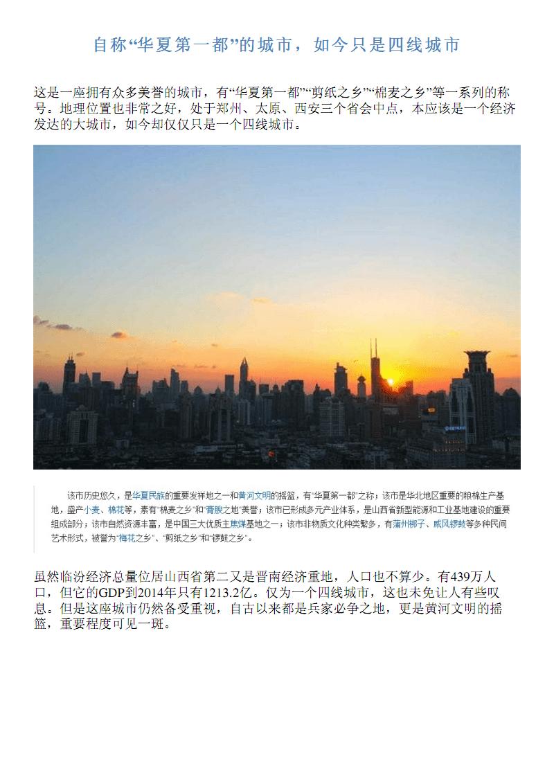 自称华夏第一都的城市,如今只是四线城市.pdf