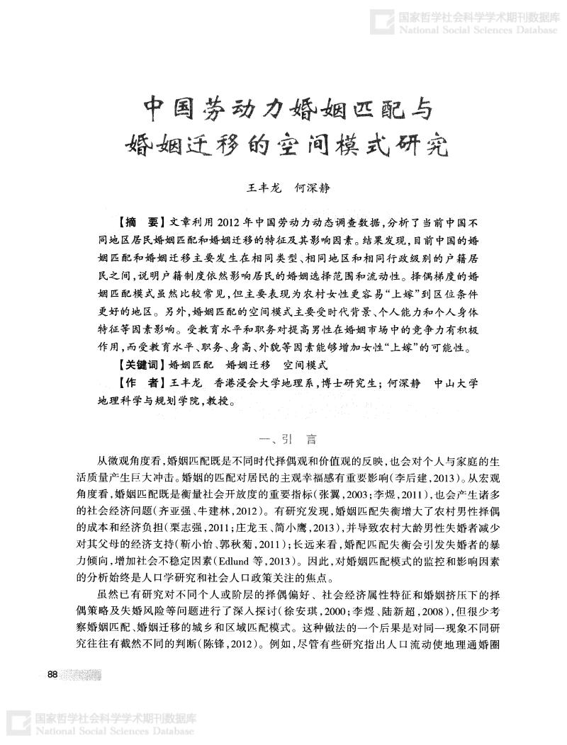 中国劳动力婚姻匹配与婚姻迁移空间模式研究.pdf