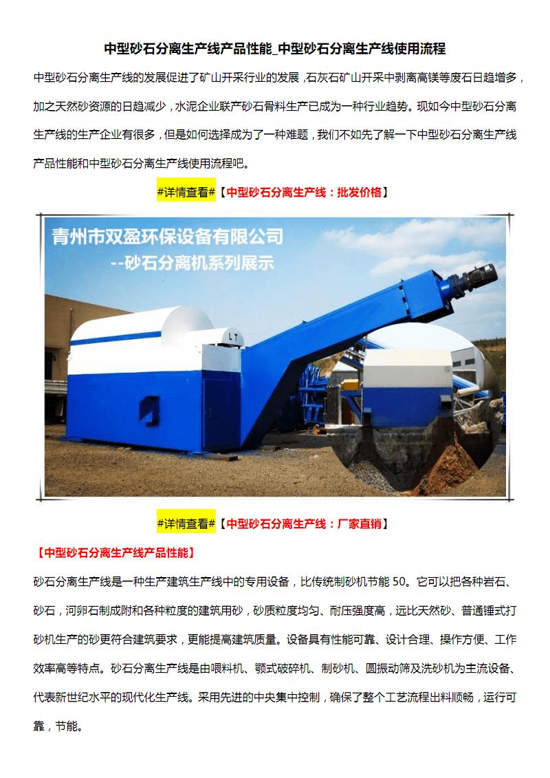 中型砂石分离生产线产品性能及使用流程.pdf