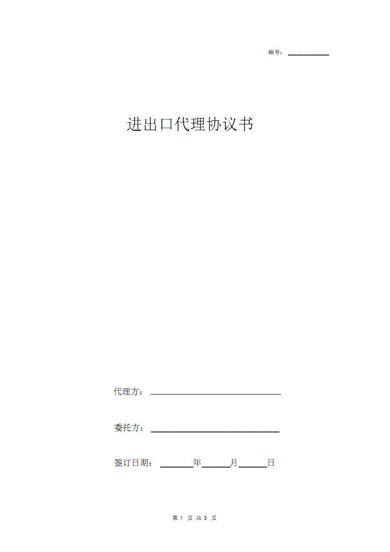 进出口代理合同协议书范本简版.pdf