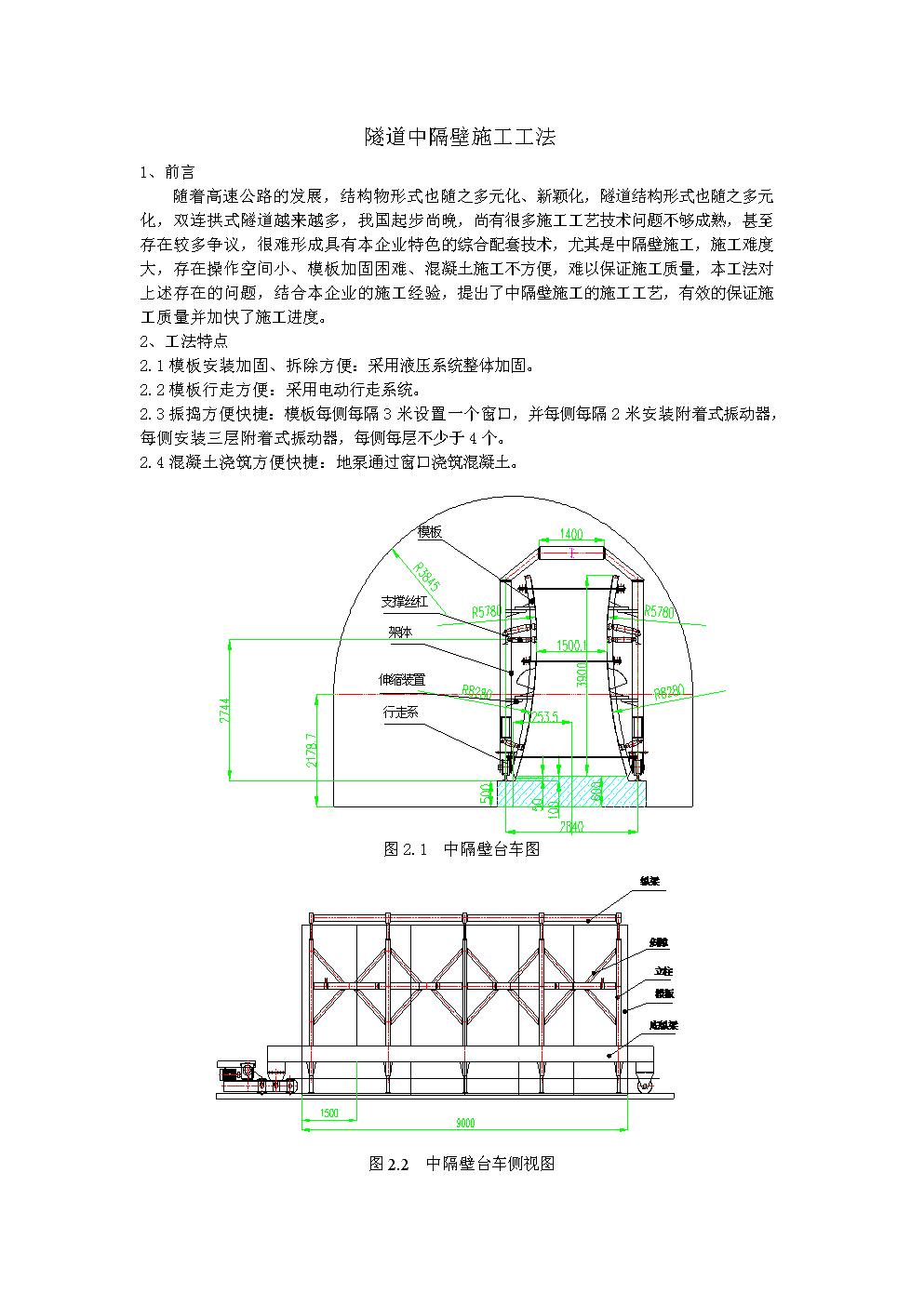 隧道中隔壁施工工法.doc