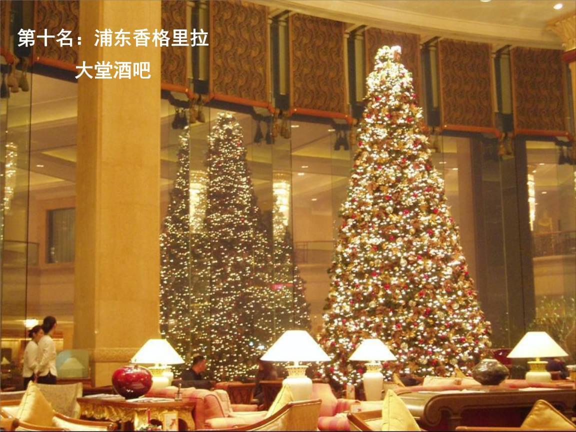 酒店圣诞节灯饰.ppt