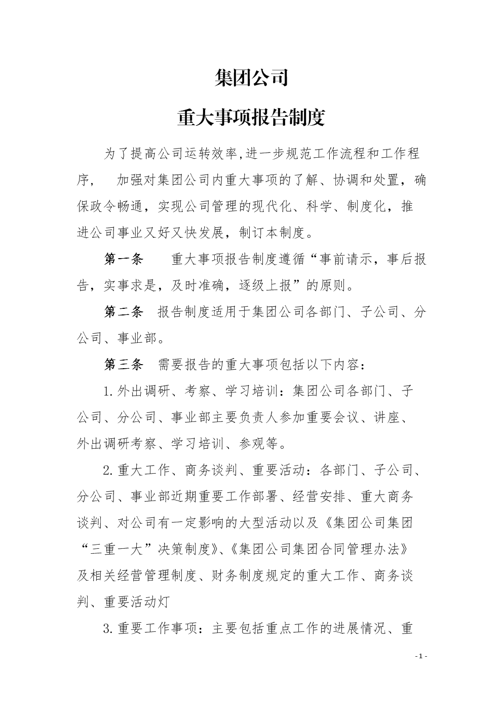 集团公司重大事项报告制度.doc
