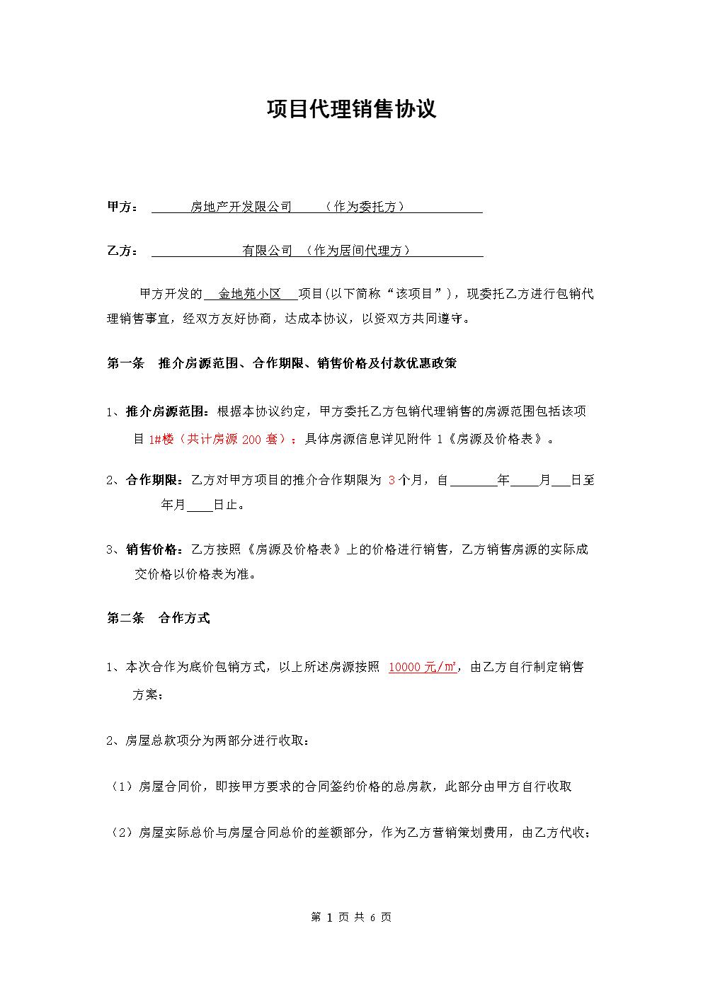 项目代理销售协议 .doc