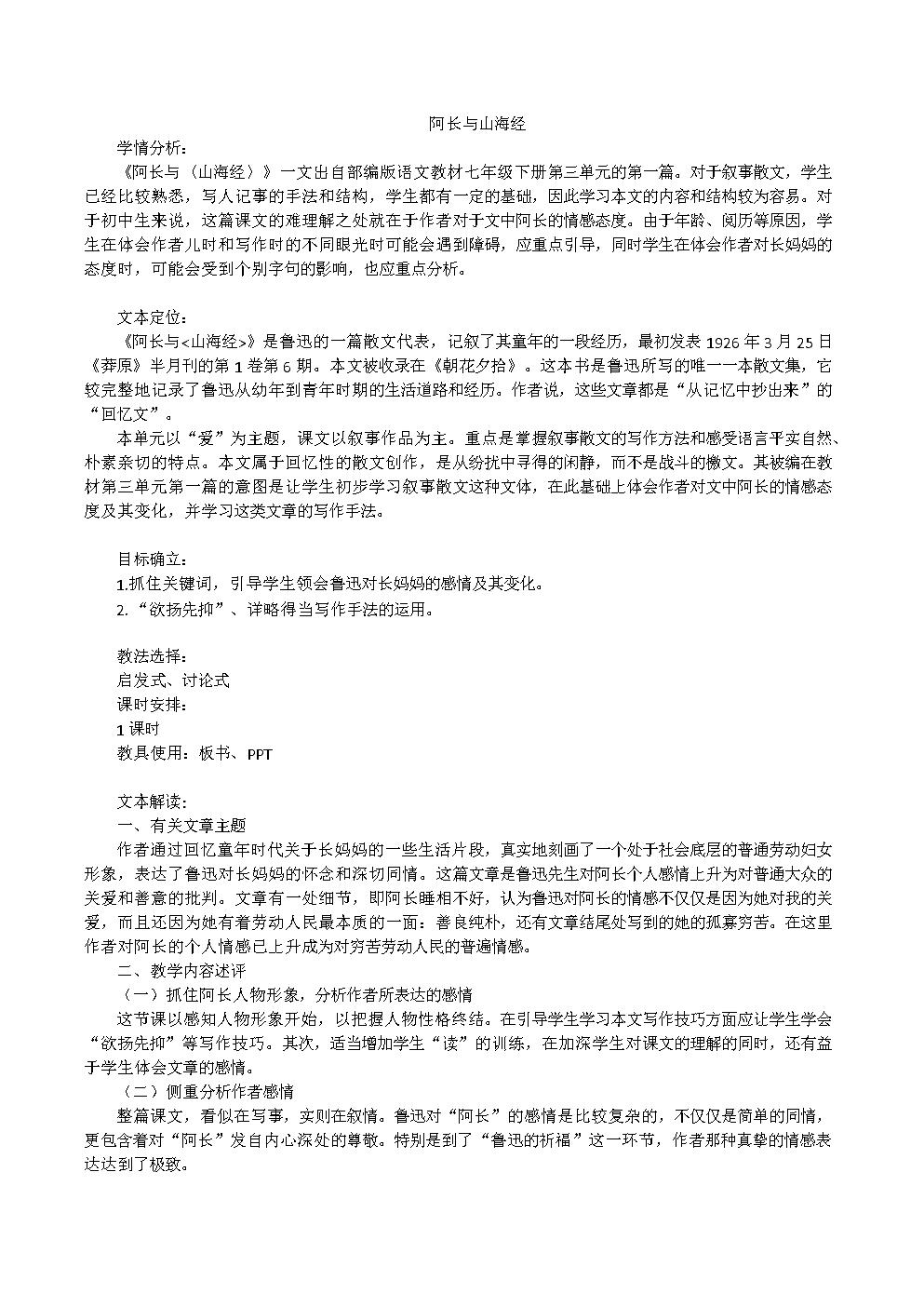 阿长与山海经 教材设计与分析.doc