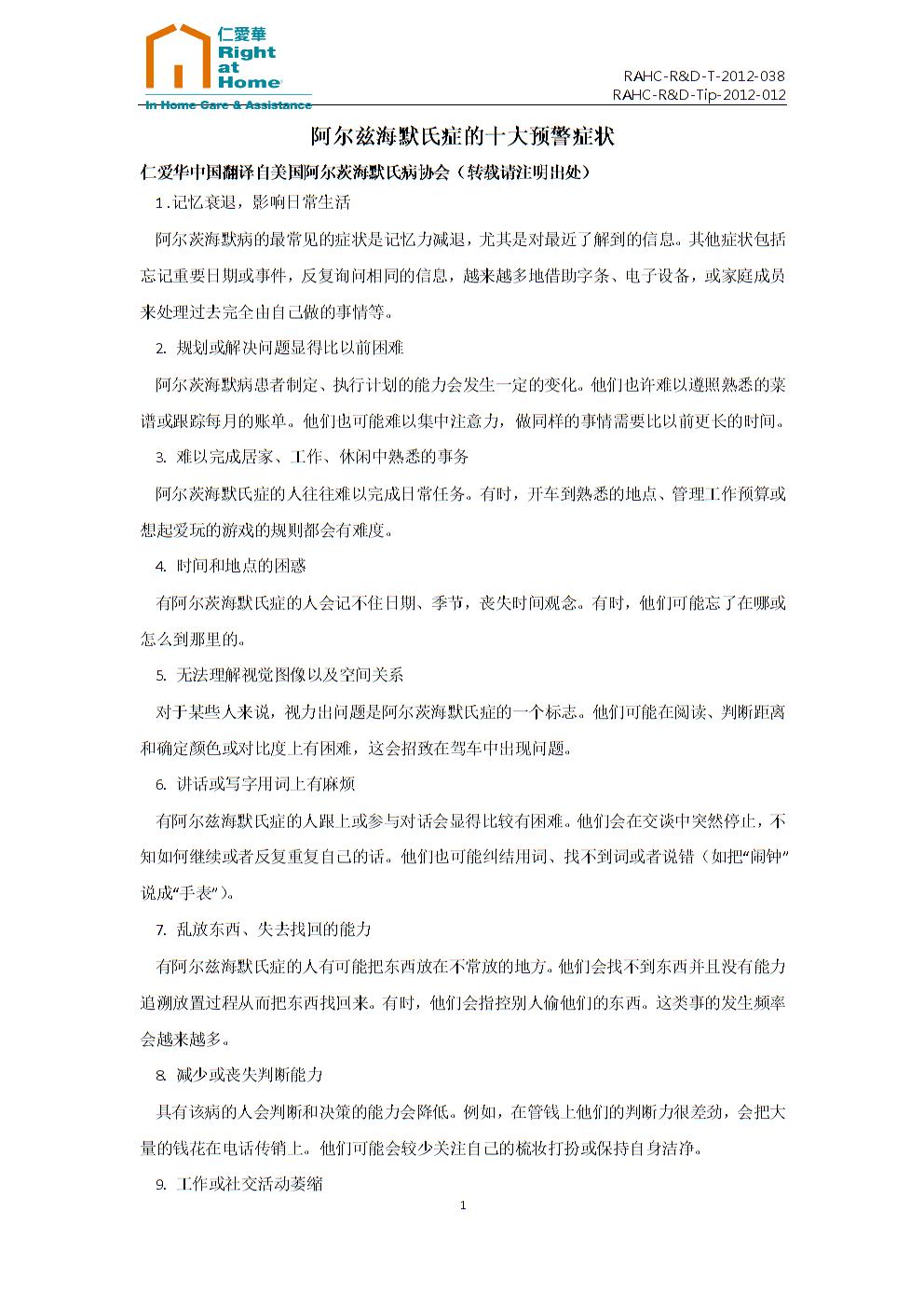 阿尔兹海默氏症的十大预警症状.doc