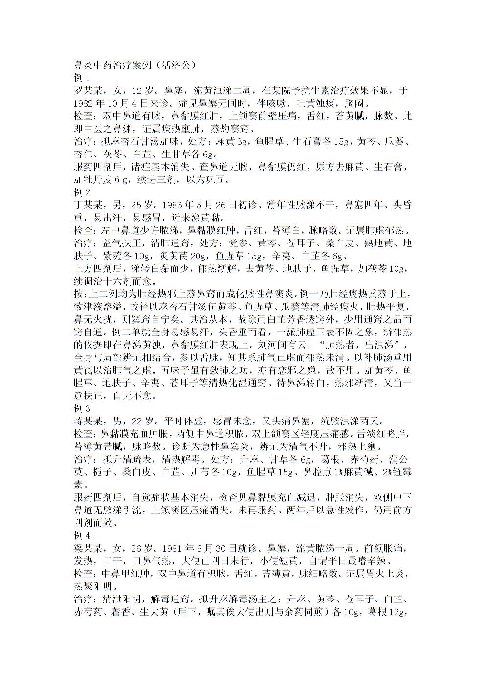 鼻炎中药治疗案例.doc