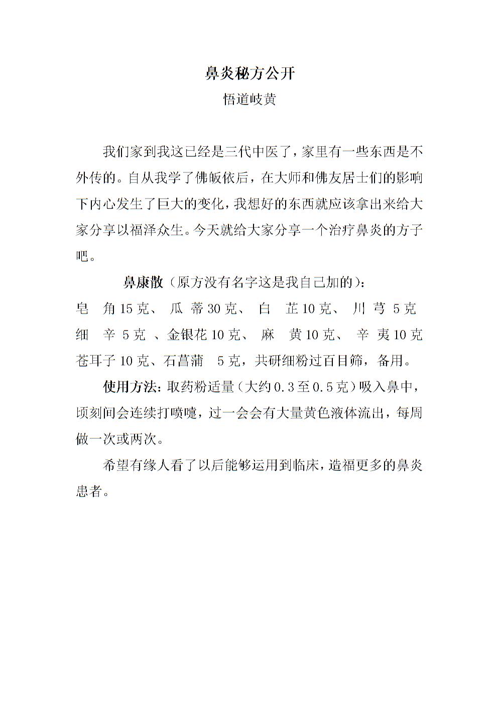 鼻炎秘方公开.doc