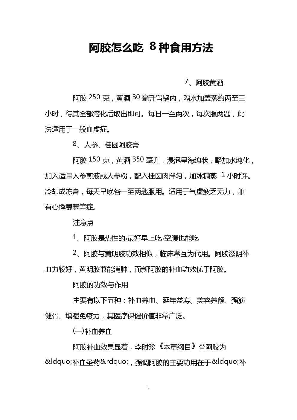 阿胶怎 么吃 8种食用方法.doc