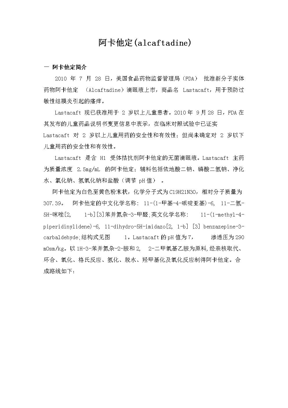 阿卡他定(alcaftadine).doc