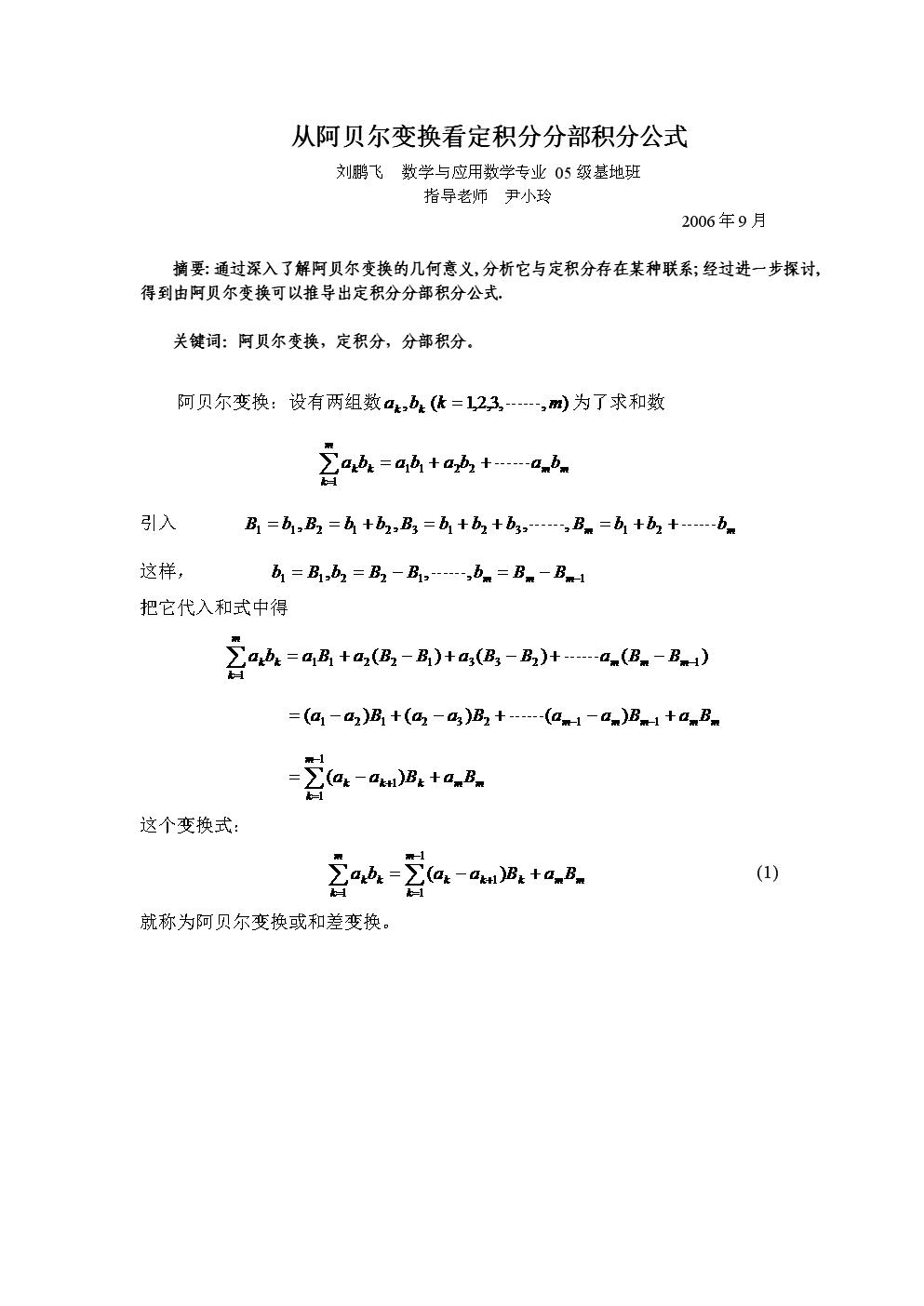 阿贝尔变换.doc