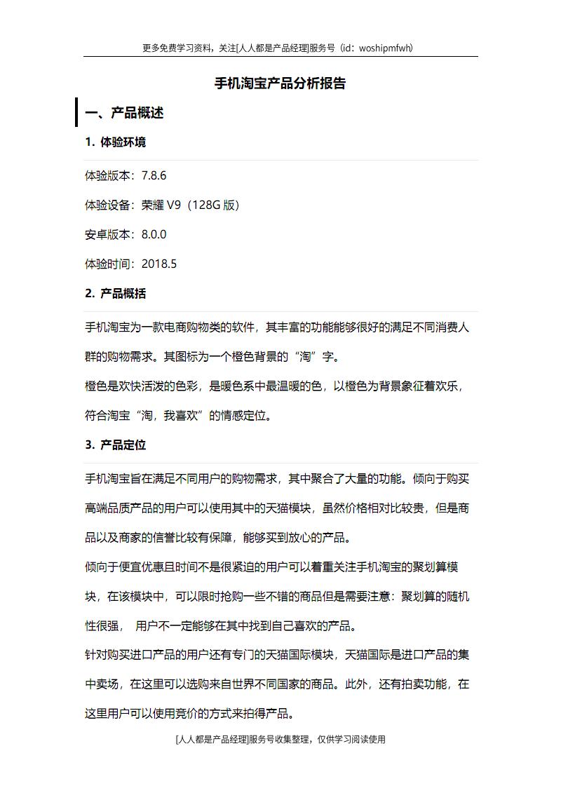 手机淘宝产品分析报告.pdf