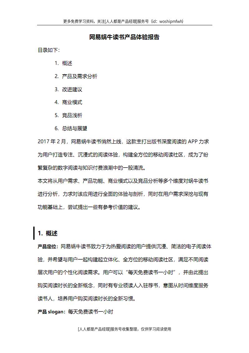 网易蜗牛读书产品体验报告.pdf