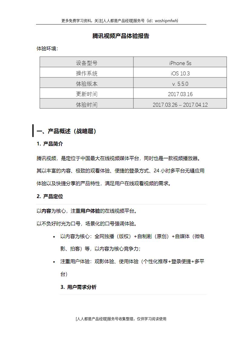 腾讯视频产品体验报告.pdf