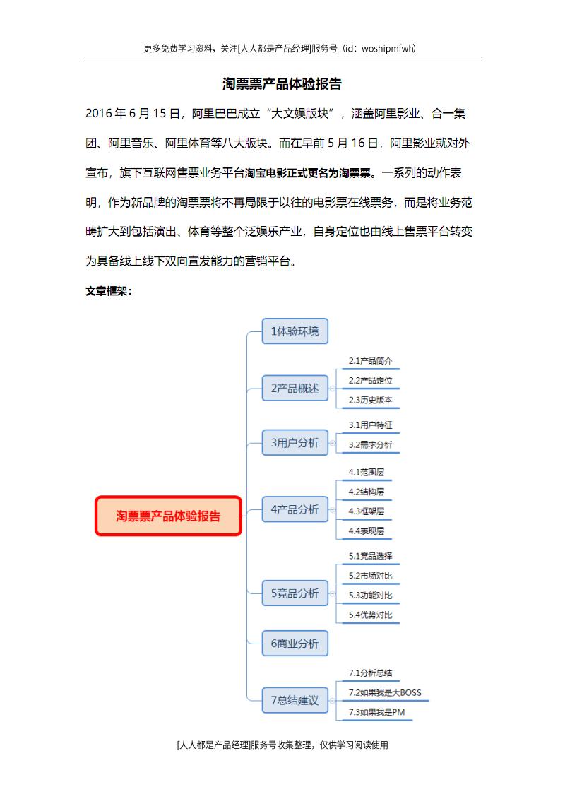 淘票票产品体验报告.pdf