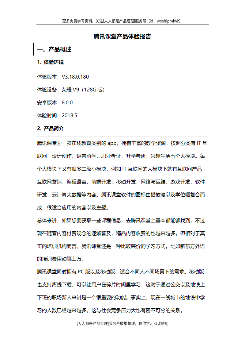 腾讯课堂产品体验报告.pdf