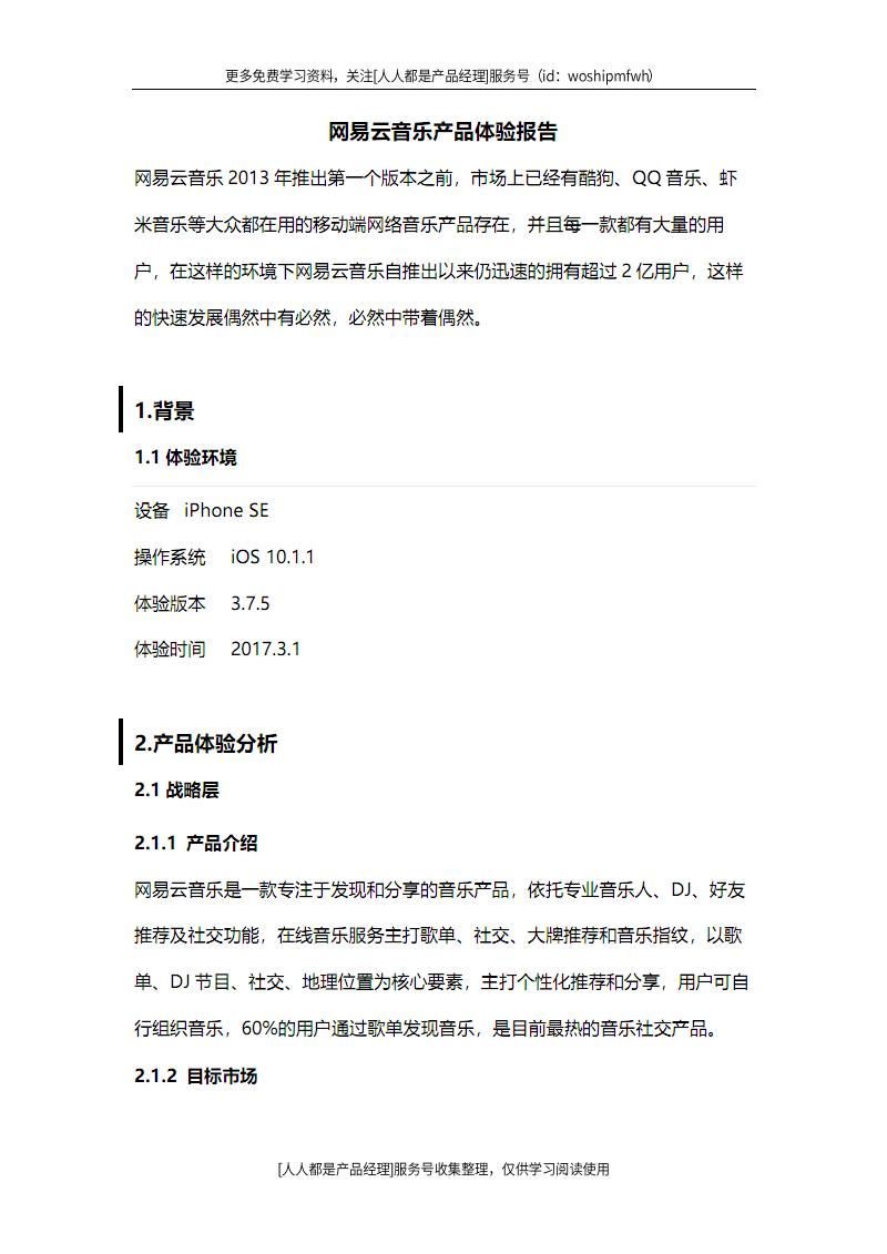 网易云音乐产品体验报告.pdf