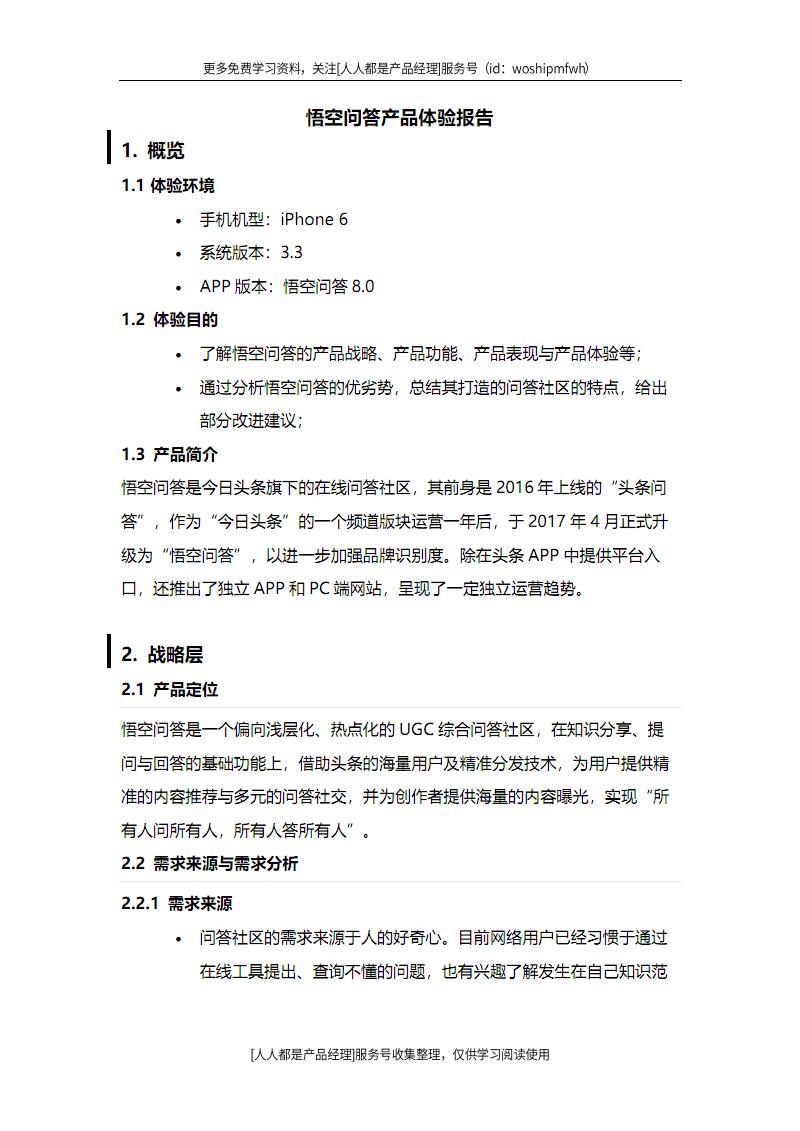 悟空问答产品体验报告.pdf