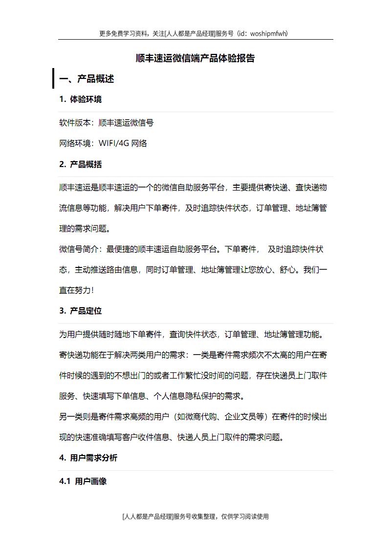 顺丰速运微信端产品体验报告.pdf