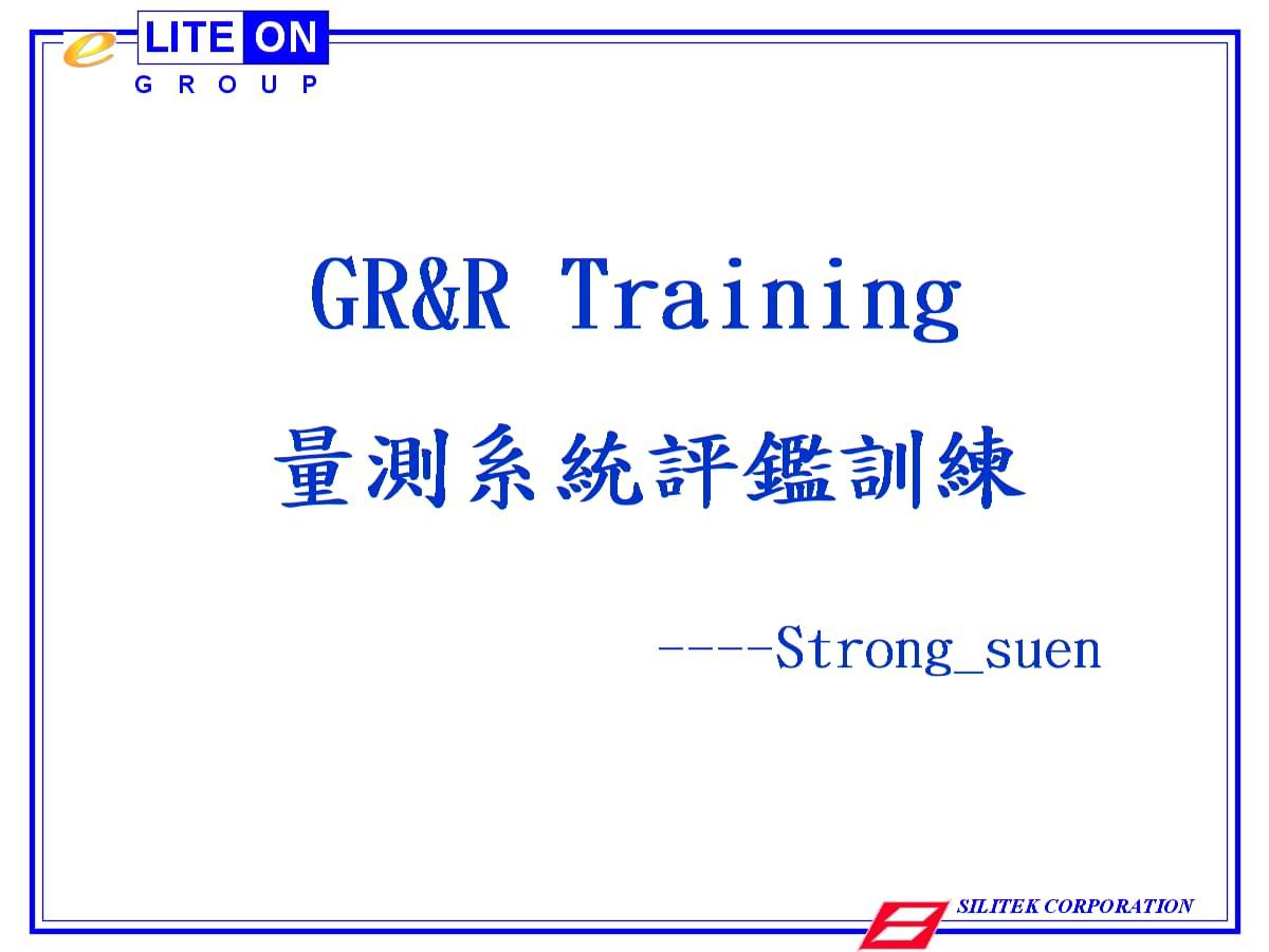 量测系统训练.ppt