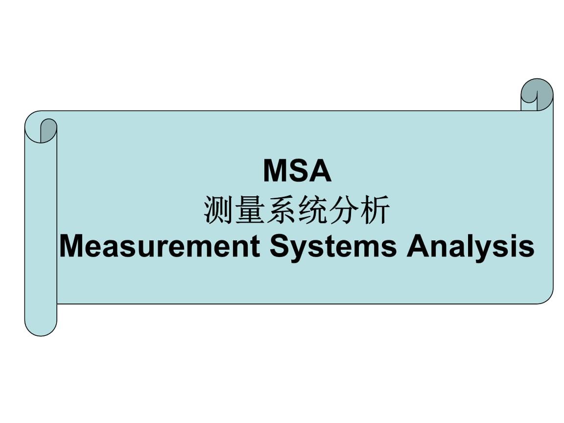 五大核心工具之MSA相关知识.ppt
