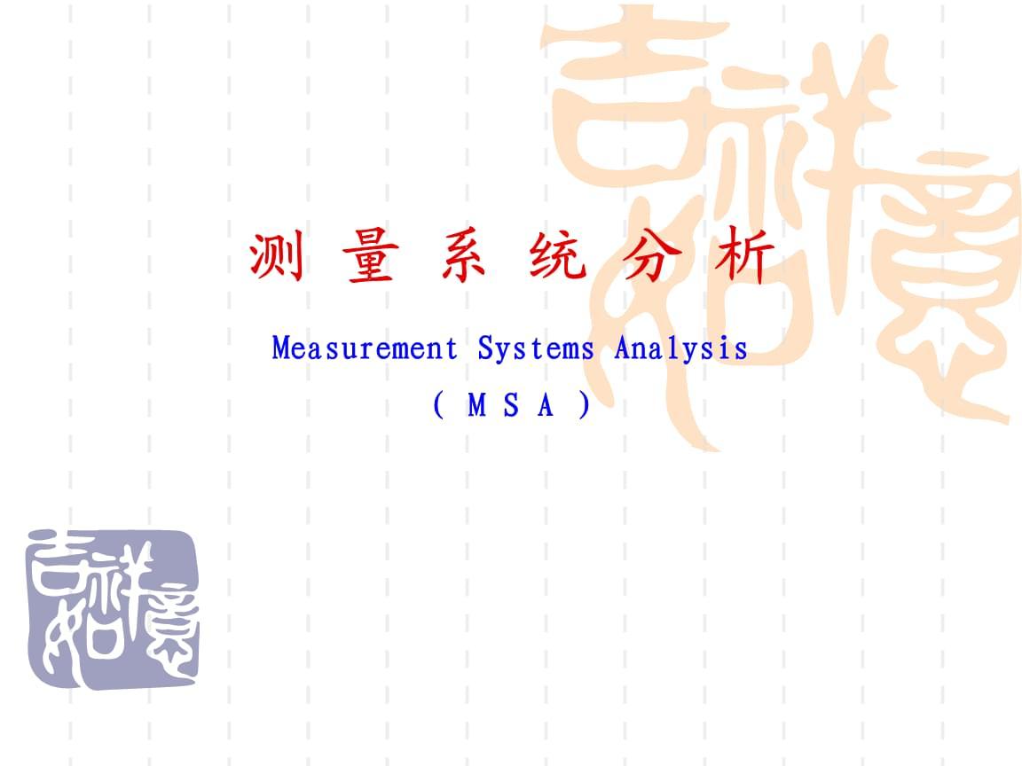 五大工具之一MSA最新版培训.ppt
