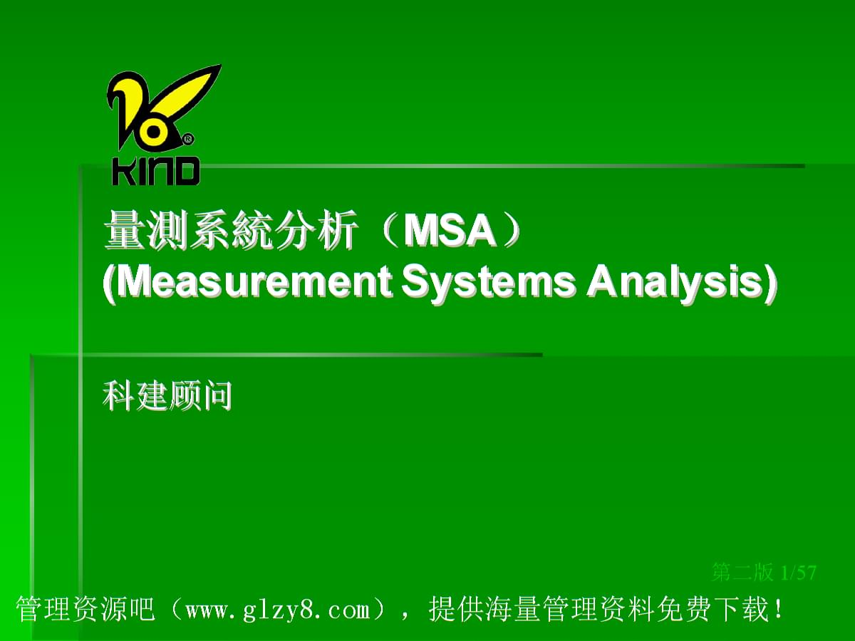 量測系統分析MSA概述.ppt