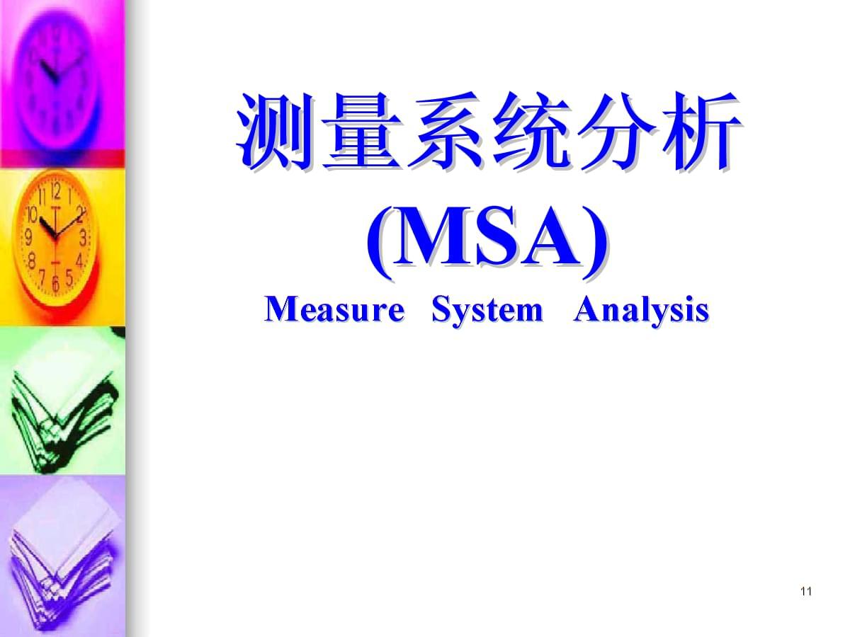 全新MSA相关知识培训.ppt