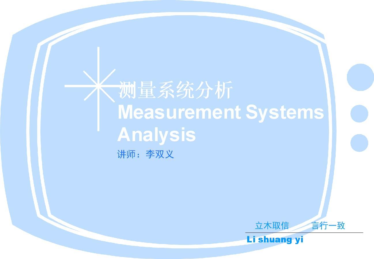 李双义-MSA测量系统分析.ppt