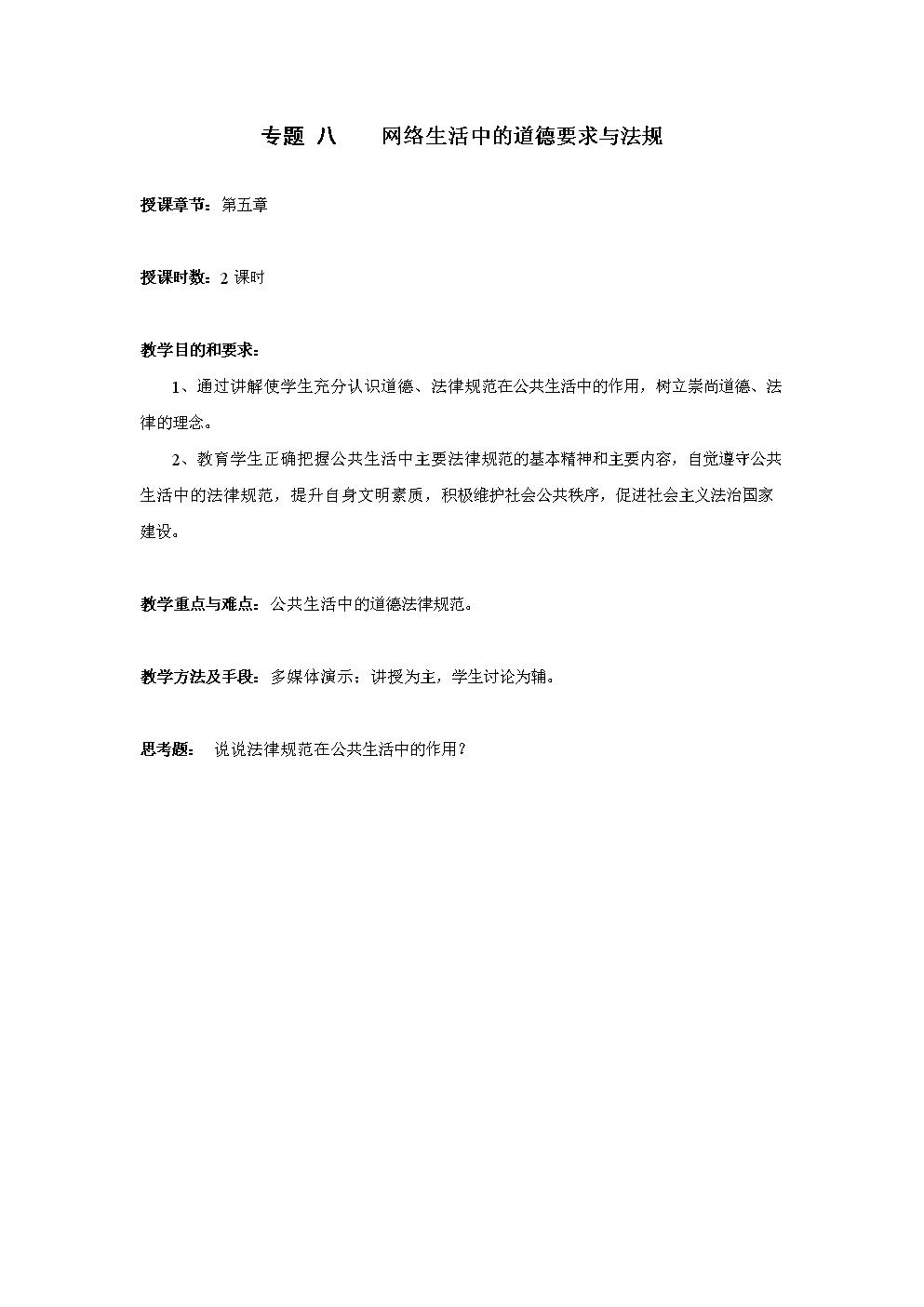 专题     网络生活中的道德要求.doc