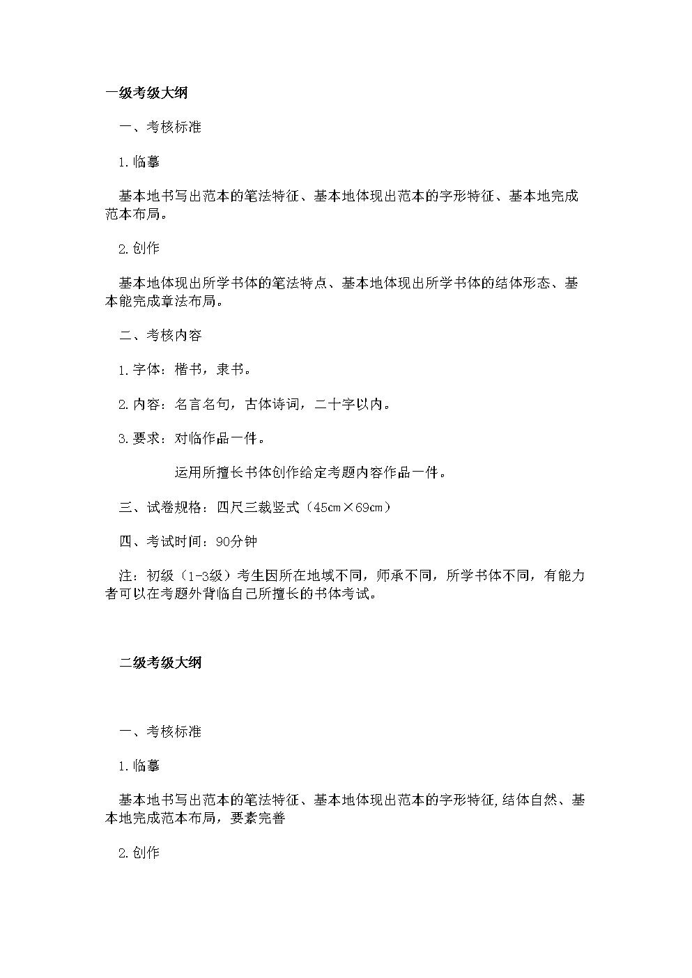 中国书法家协会考级1-10级考试大纲.doc