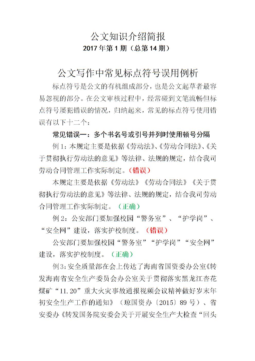 公文知识介绍简报(2017年第1期)公文写作中常见标点符号误用例析.doc