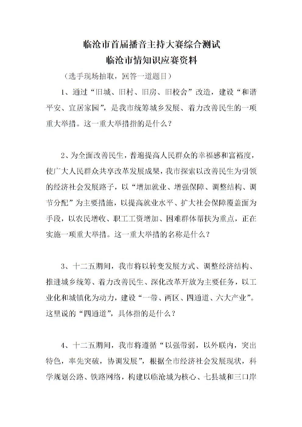 临沧市首届播音主持大赛综合测试临沧市情知识应赛资料.doc
