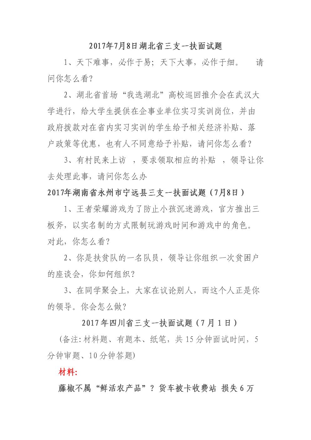 2017年7月8日省三支一扶面试题.doc