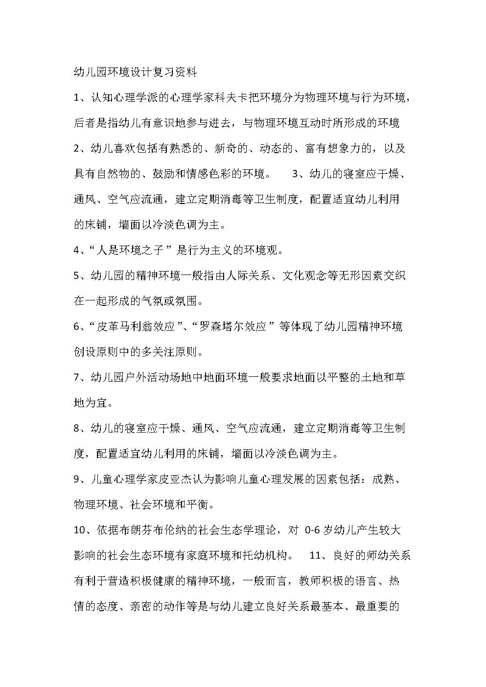 幼儿园环境设计复习资.doc