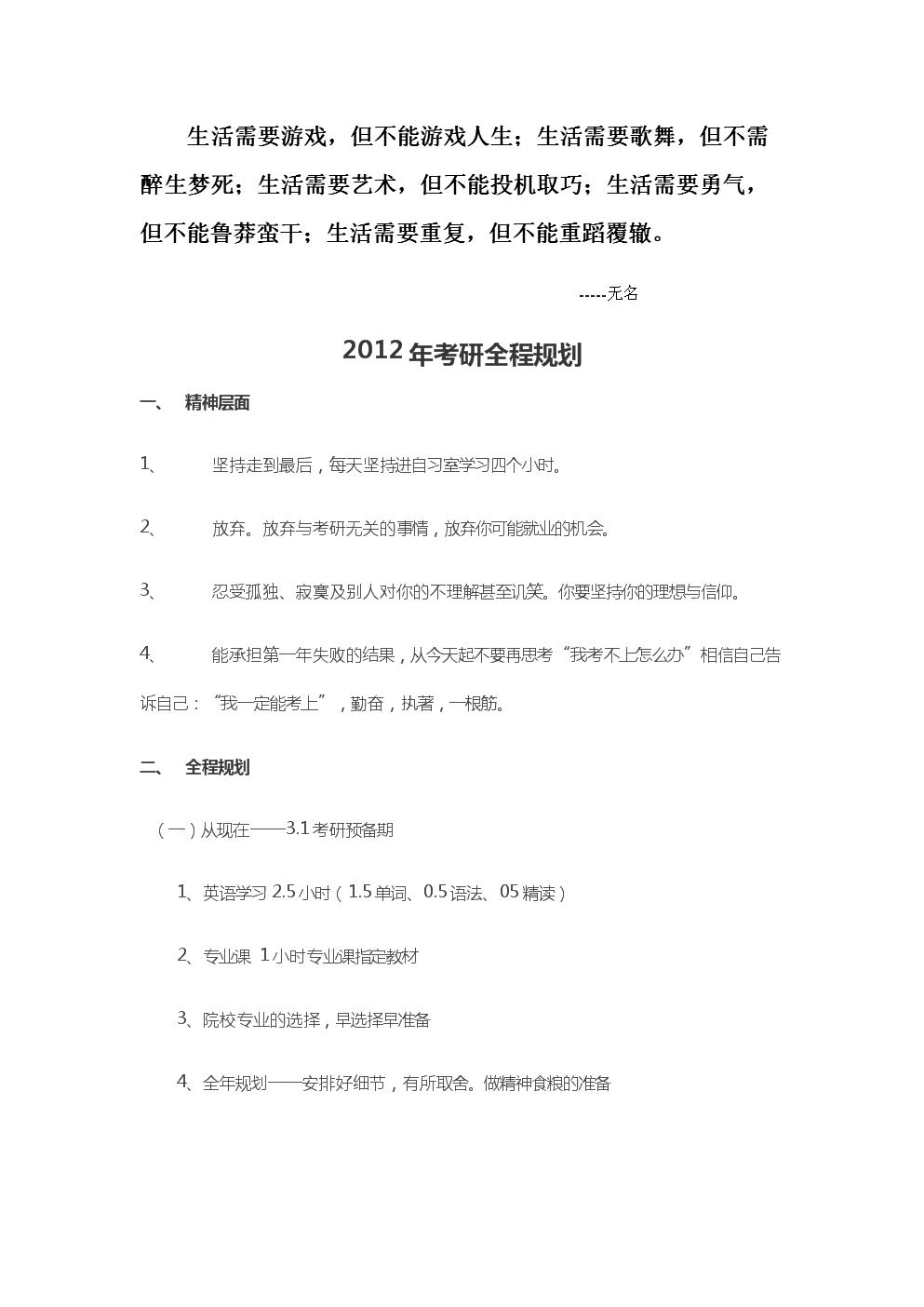 Acslxq2012年考研全程策划.doc