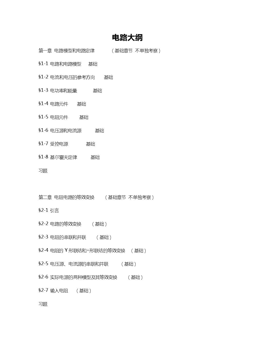 南昌大学电气810电路考研大纲重点.doc