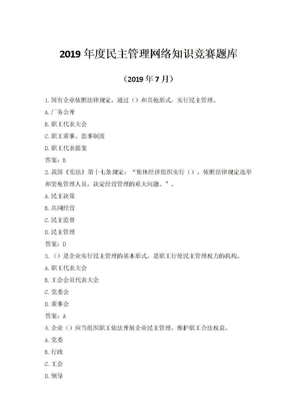 2019年度湖南省工会民主管理网络知识竞赛参考题库.docx