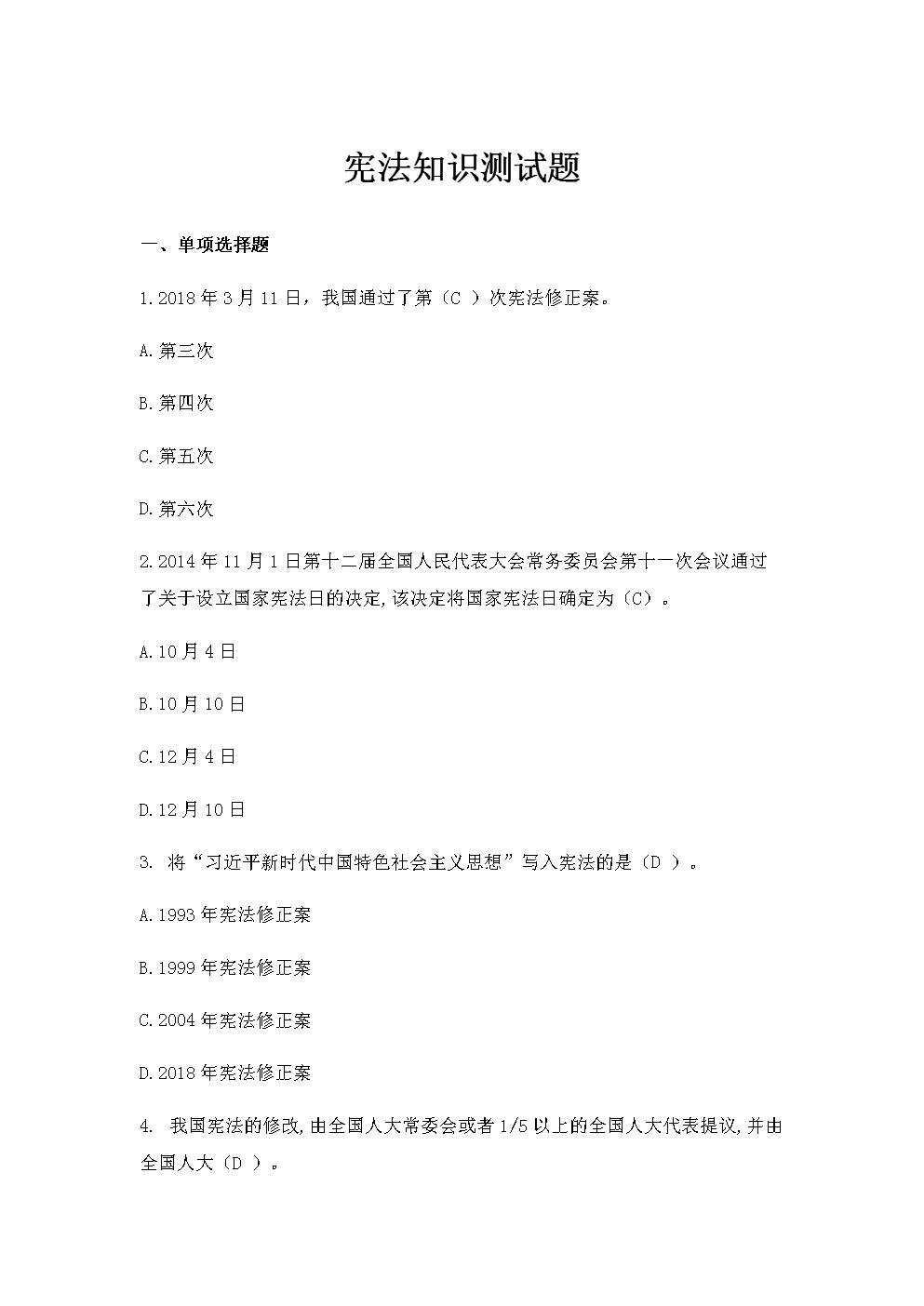 宪法知识检测试题及答案(2018年).docx