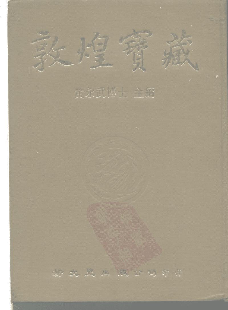 《敦煌宝藏》第120册 伯236si-2473号.pdf
