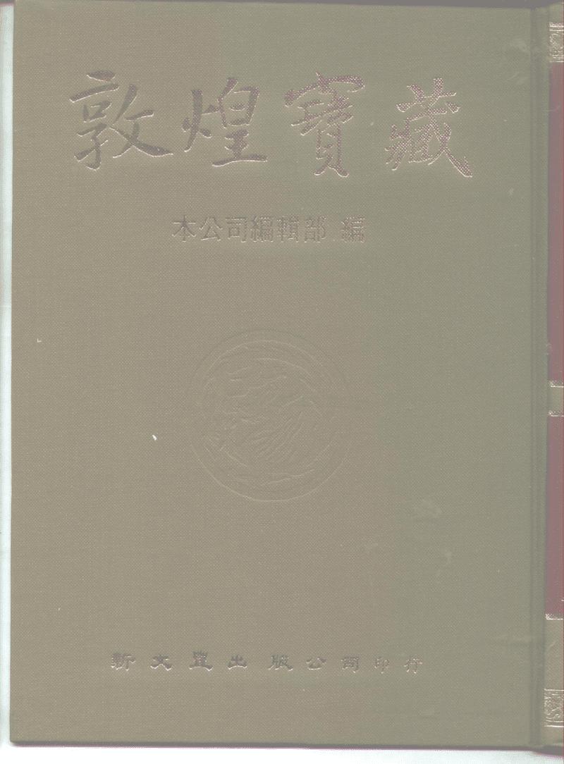 《敦煌宝藏》第137册 散436-1608号.pdf