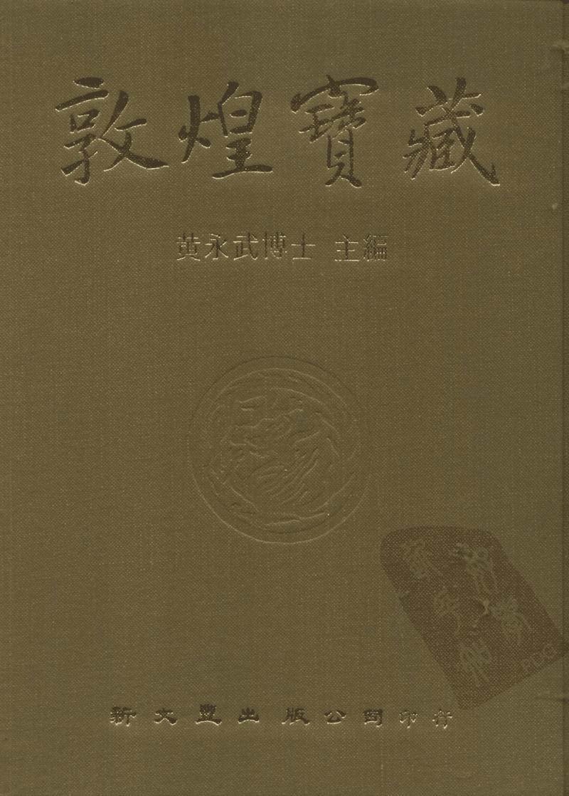 《敦煌宝藏》第136册 散1-424号.pdf