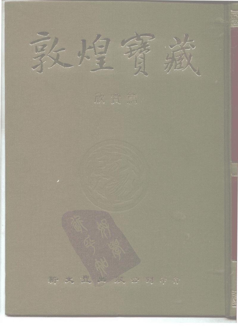 《敦煌宝藏》第138册 伯2005-2485号.pdf