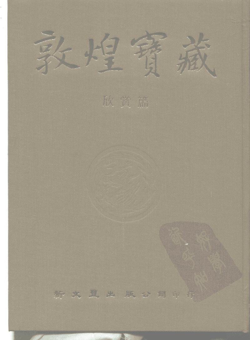 《敦煌宝藏》第140册 伯2634-5007号 列0096-2784号.pdf