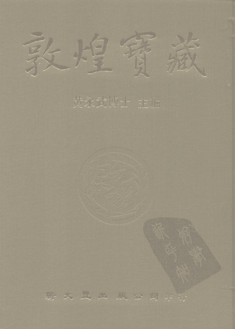 《敦煌宝藏》第130册 伯3682-3798号.pdf