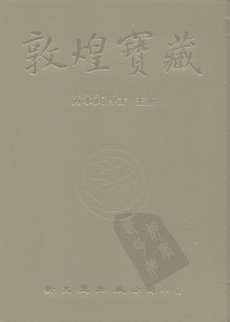 《敦煌宝藏》第126册 伯3002-3216号.pdf
